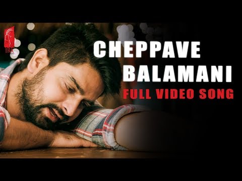 Cheppave Balamani Full Video Song | Naga Shaurya | Rashmika Mandanna | Mahati Swara Sagar
