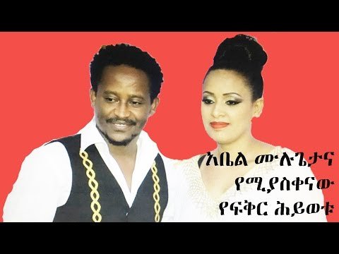 Abel Mulugeta Reveals his Love Story - Yegna Tube -  የኛ ቲዩብ 2017-11-23 20:00
