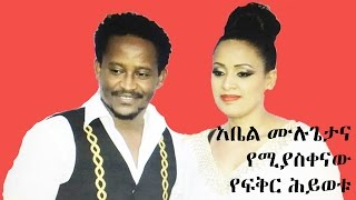 Abel Mulugeta Reveals his Love Story