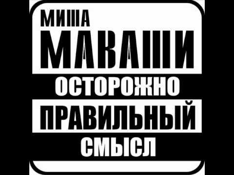 25/17 - «Моя крепость» при участии Миши Маваши