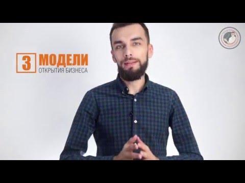 3 модели открытия бизнеса