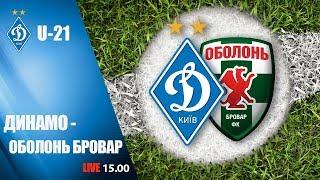 Динамо Киев до 21 : Оболонь 2
