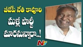 బీజేపీ నేత కావూరి సాంబశివ రావు మళ్లీ పార్టీ మారతారా.. ? | Off The Record | NTV
