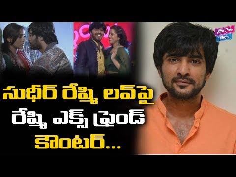 Rashmi Ex Boyfriend Sidhu Counter To Sudigali Sudheer Rashmi Love | Tollywood | YOYO Cine Talkies
