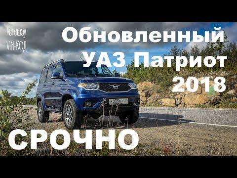 🚙Обновленный УАЗ Патриот ПОДРОБНОСТИ 2018