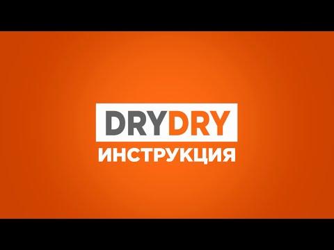 Drydry | драй драй инструкция по применению (видео).
