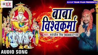 2017 का हिट भजन | Baba Vishwakarma Ke Mahima | Sarvajit Singh | Jagarata Sherawali Ke| Bhojpuri Song