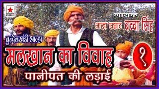 मलखान का विवाह (पानीपत की लड़ाई) भाग १ *Malkhan Ka Vivah 1 बच्चा सिंह