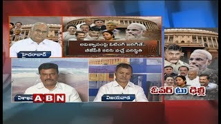 Debate | TDP MPs strategy to fight against NDA Government in Parliament | Part 2
