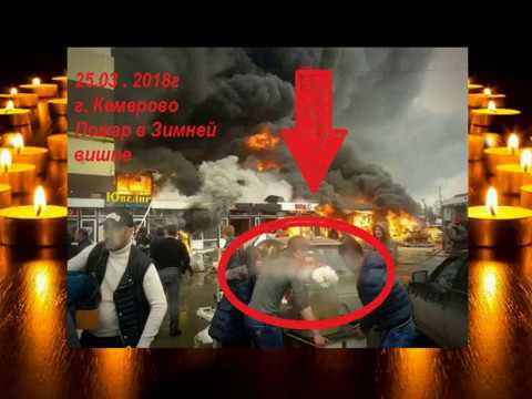 ЭКСКЛЮЗИВ!! Страшные кадры. Пожар в г.Кемерово 25.03.2018, видео изнутри!!! Что от нас скрывают???