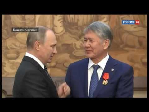 Путин в шоке от шутки президента Кыргызстана