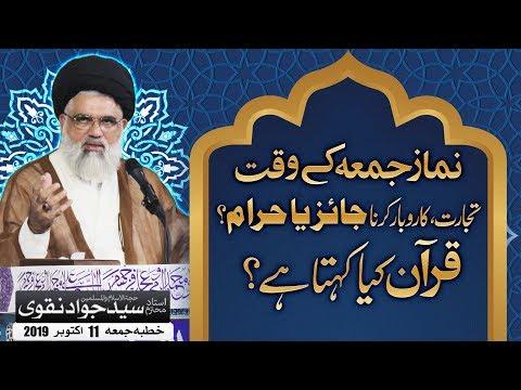 Namaz e Jumma K Waqt Karobar, Tijarat ka kya hukm hai? | Ustad e Mohtaram Syed Jawad Naqvi
