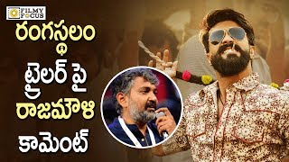 SS Rajamouli Shocking Comments on Rangasthalam Trailer | Ram Charan, Samntha | DSP