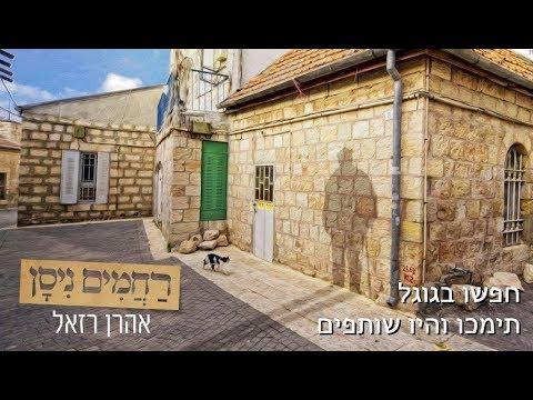 אהרן רזאל // רחמים ניסן - הקליפ