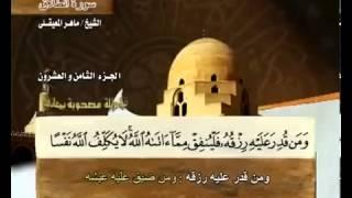 سورة الطلاق بصوت ماهر المعيقلي مع معاني الكلمات At-Talaq
