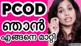 PCOD മാറാൻ ഒറ്റമൂലി ഉണ്ടോ?|Right treatment for PCOS|Ayurvedam, Allopathy, Homeopathy|Women's Health