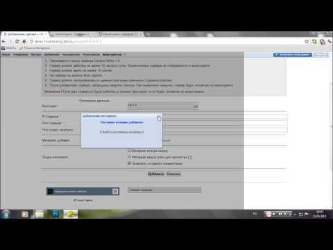 Видео как создать мониторинг серверов - Pressmsk.ru