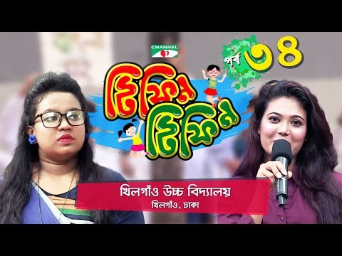 Tiffin Tiffin | Episode 34 | Khilgaon High School | Channel i Shows