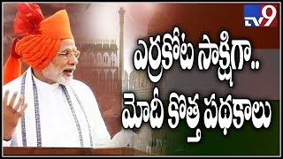 PM Modi's speech from Red Fort  || 72nd Independence Day