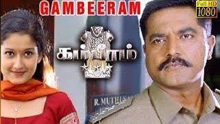 New Tamil Movie   Gambeeram   Sarath kumar, Laila,Vadivelu   Super Hit Tamil Movie HD