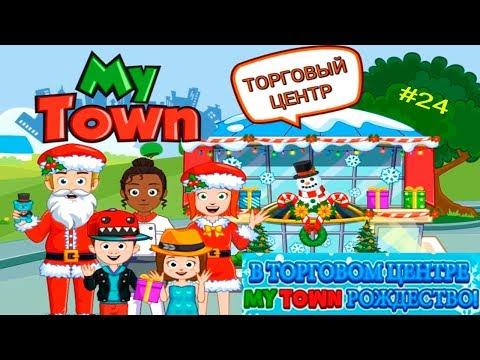Мой Город - My town #24 Торговый Центр - Mall Симулятор Семьи Детское Игровое Видео Let's Play