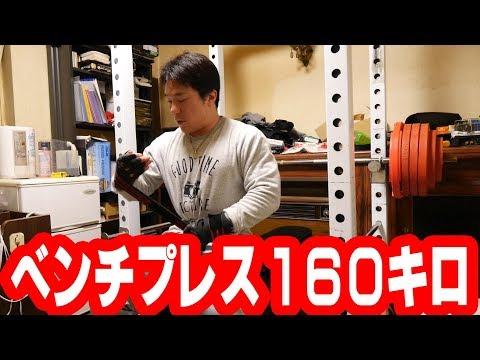 【ダイエット 筋トレ動画】ダイエット終えてからのベンチプレス160キロ挑戦する  – 長さ: 6:43。
