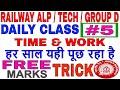 Time & Work से हर साल यही पूछ रहा है | FREE के MARKS है TRICK Based | RRB ALP/Group D Daily Class #5