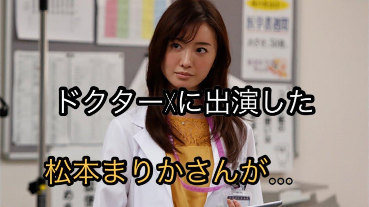 松本まりか ドクターエックス