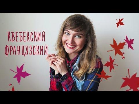 КВЕБЕКСКИЙ ФРАНЦУЗСКИЙ УДИВЛЯЕТ. Часть 1
