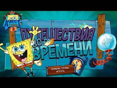 Квест Губки Боба 2 Путешествия Во Времени Детская игра от Никелодиан Let's Play