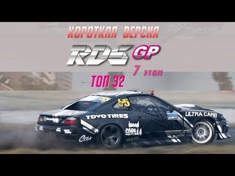 RDS GP | ТОП32 ПАРНЫЕ | Финал | Владивосток | Короткая версия