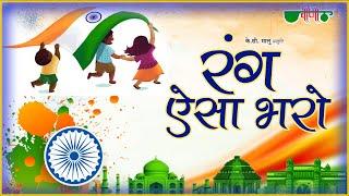 New Republic Day Songs in Hindi | Rang Aisa Bharo (HD) |  Latest Deshbhakti Songs of India 2018