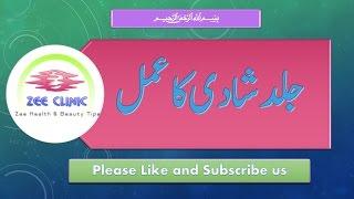 Jaldi Shadi karny ka Wazeefa جلدی شادی کا وظیفہ