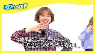 (Weekly Idol EP.303) Do not be like this