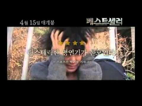 Uhm Jung Hwa (엄정화) - Bestseller (베스트셀러) Special