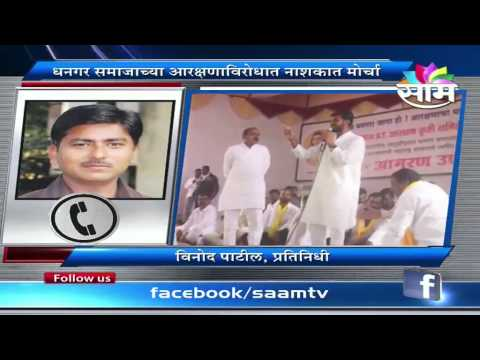 Dhangar Samaj Protest : CM says open to discussion