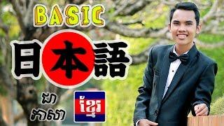 ????????????? ???????????? ?????????? | Basic Japanese in Khmer | Starting Day