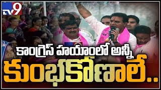 Aasara pension will be doubled to Rs  2,000 - KTR at Kodangal road show