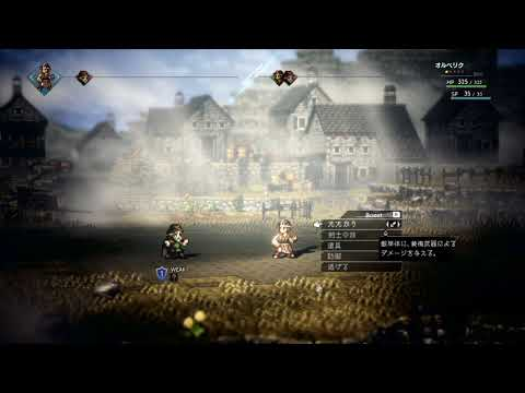 Project OCTOPATH TRAVELER 通常戦闘曲
