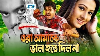 ওরা আমাকে ভাল হতে দিলনা   Ora Amake Valo Hote Dilona   Bangla Full Movie   Maruf   Purnima