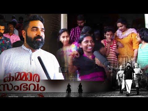 Kammara Sambhavam Theater response | Kammara Sambhavam Movie Review | Dileep
