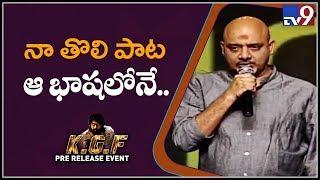 Lyricist Ramajogayya Sastry speech at KGF Pre Release Event