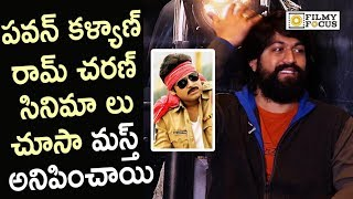 Yash about Pawan Kalyan, Ram Charan and Prabhas || Gabbar Singh, Rangasthalam Movie