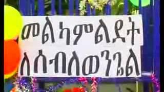 VCD Ethiopie AVSEQ13 video enfant ethiopie   Ethiopian children movie