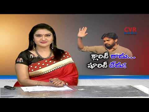 BJP Leader Santha Reddy comments on Pawan Kalyan Janasena Manifesto | CVR Special Drive