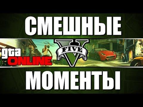 СМЕШНЫЕ МОМЕНТЫ -  Эпичные полёты (GTAO)