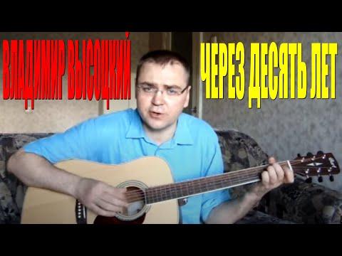 Владимир Высоцкий - Десять лет юбилейная песня (Docentoff. Вариант исполнения песни В. Высоцкого)