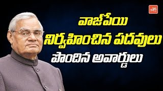 Atal Bihari Vajpayee Political Career and Awards Received in his Life | #AtalBihariVajpayee | YOYOTV