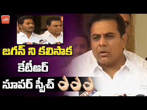 KTR Super Speech After Meeting YS Jagan | TRS | YSRCP | AP News | Telangana News | YOYO TV Channel