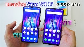 แกะกล่อง Vivo V11i พร้อมเทียบกับ V11 งบ 9,990 บาทคุ้มไหม?
